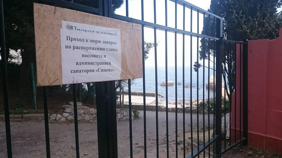 табличка о закрытии пляжа