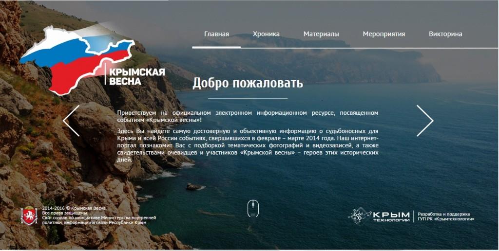 В Крыму запустили портал «Крымская весна»