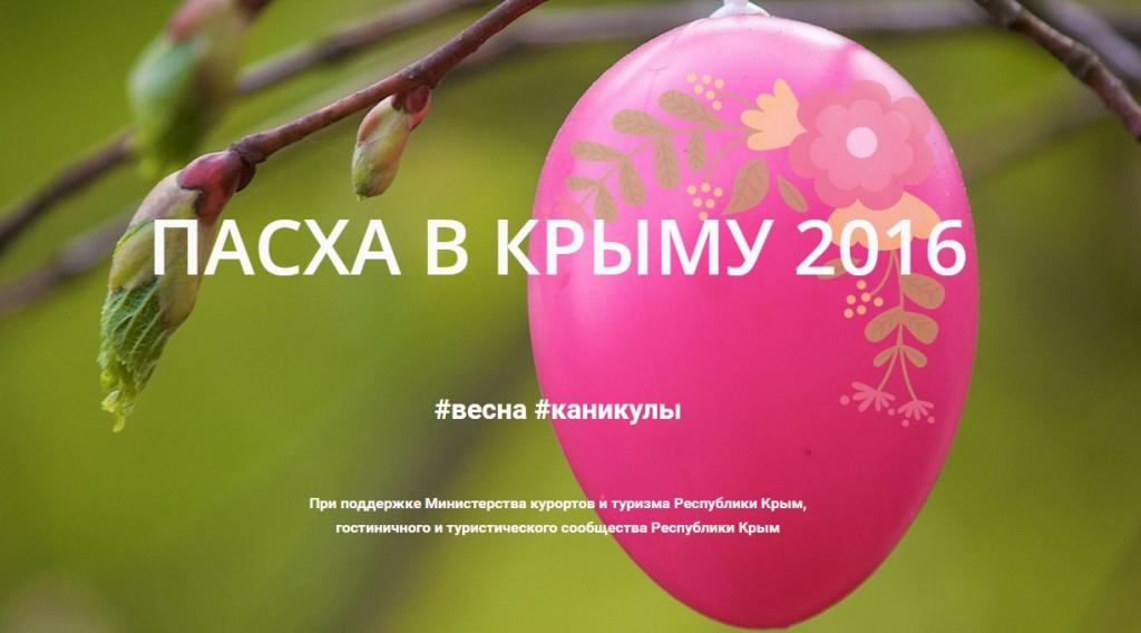 Пасха в Крыму 2016