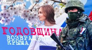 Годовщину «Крымской весны» в Большой Ялте отметят праздничными мероприятиями