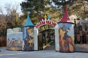 Вход в музей «Поляна сказок»