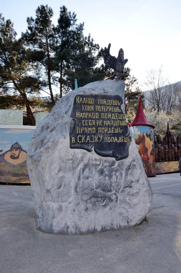 Камень у «Поляны сказок»