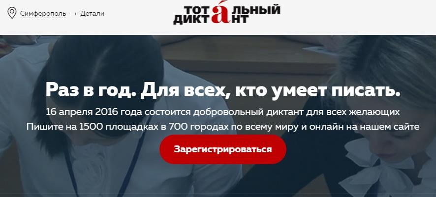 Тотальный диктант по русскому языку