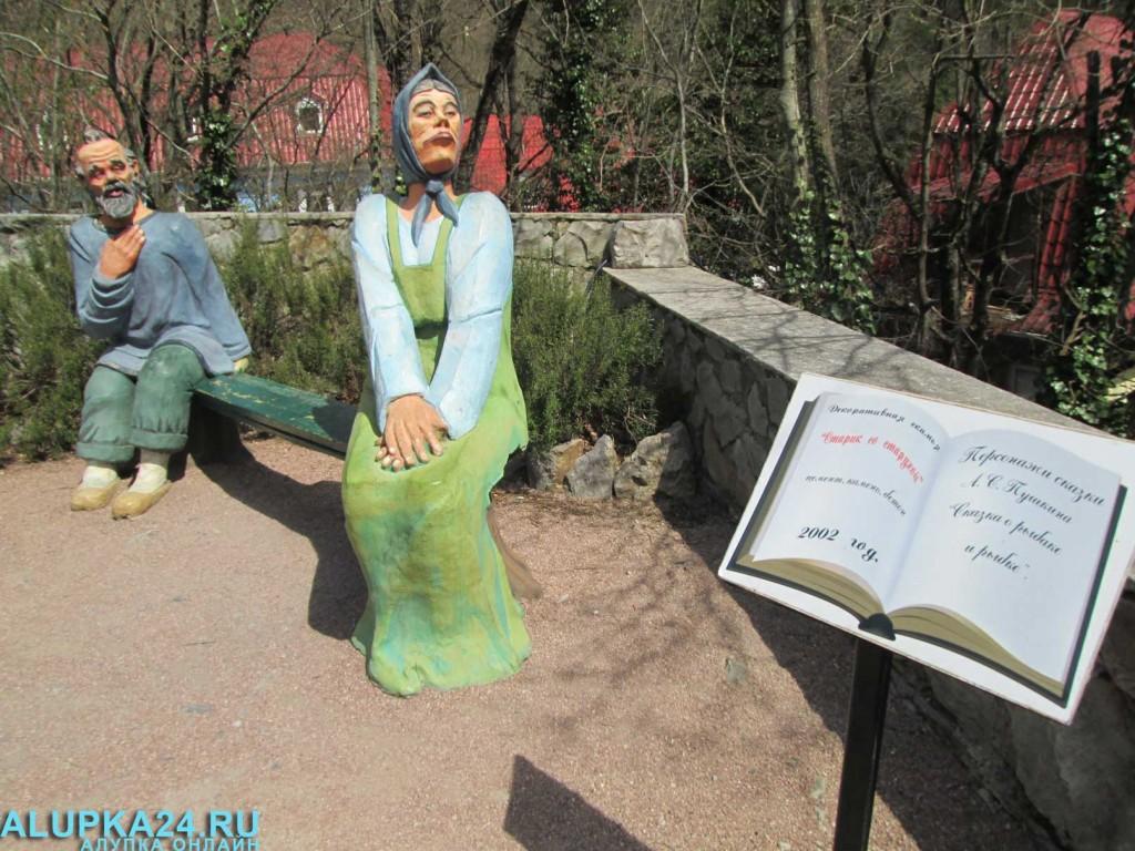 Экспонат Поляны сказок в Ялте 2