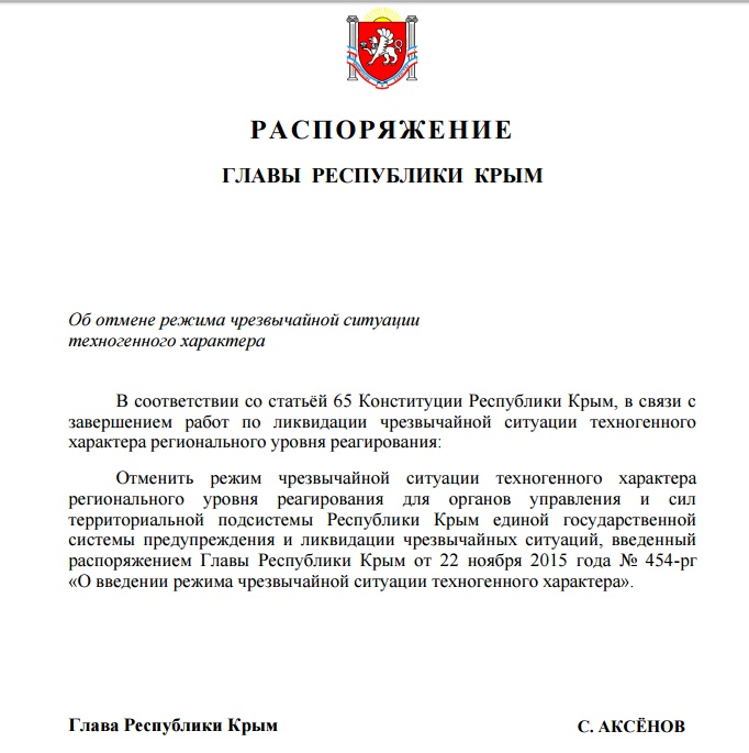 Распоряжение об отмене режима ЧС