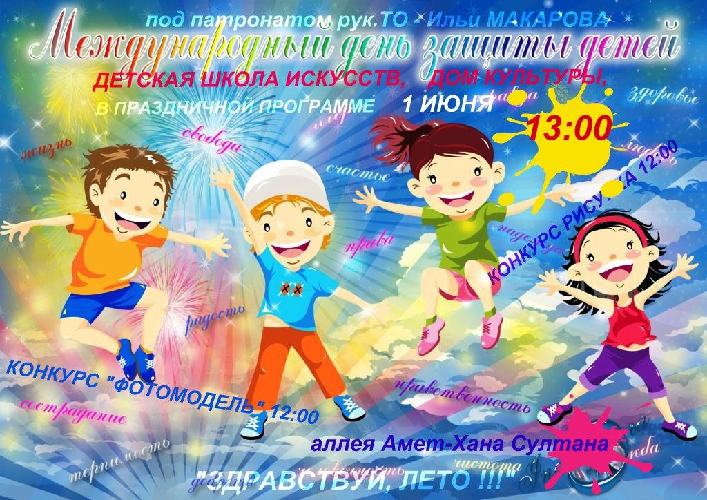В Алупке отметят День защиты детей 2016