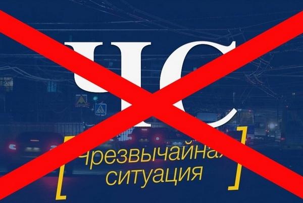 В Крыму отменили режим ЧС