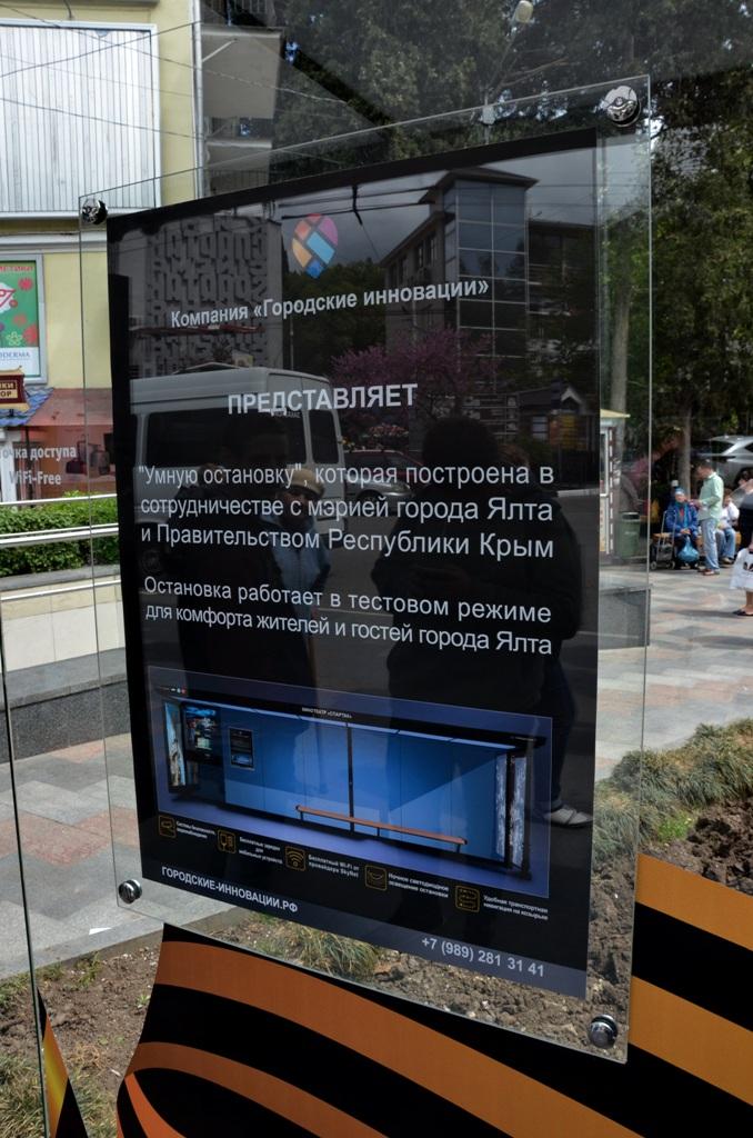 В Ялте открылась первая в Крыму «умная» остановка 2