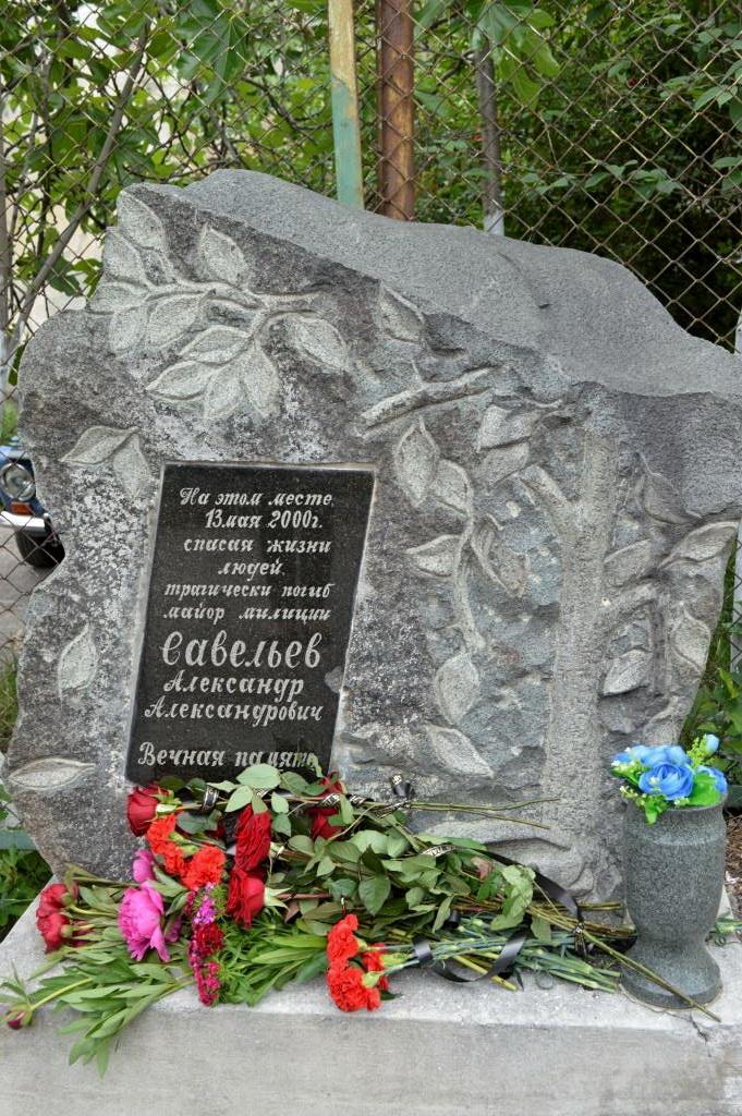 Памятник в честь Александра Савельева