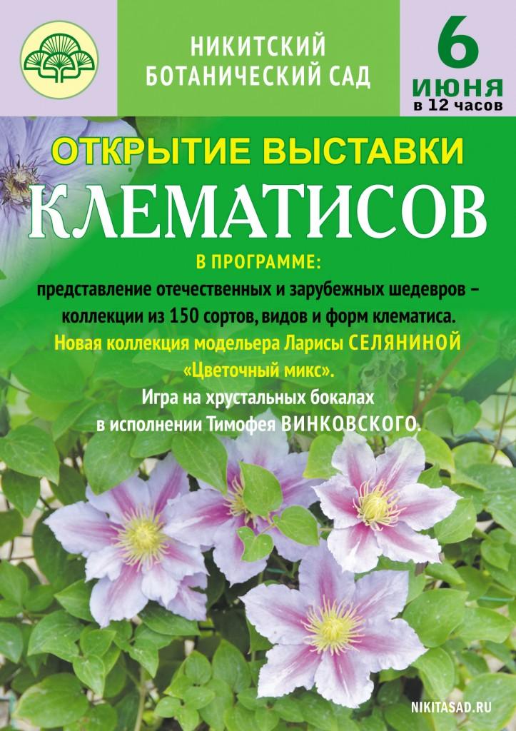 Открытие выставки клематисов