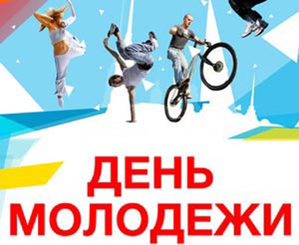 В Ялте День молодёжи будут отмечать в Пионерском парке
