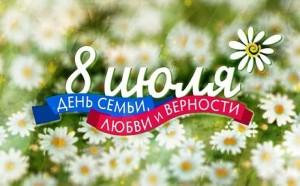 День семьи, любви и верности в Ялте