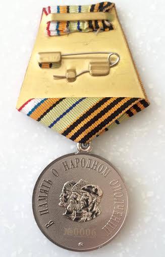 «Медаль Святого Георгия»