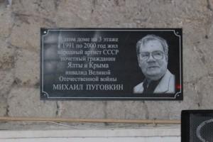 Дома известных ялтинцев отметят памятными табличками