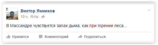 Пост Виктора Ямникова в Фейсбук