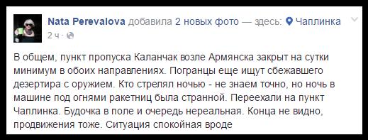Пост пользователя Nata Perevalova в соцсети 2