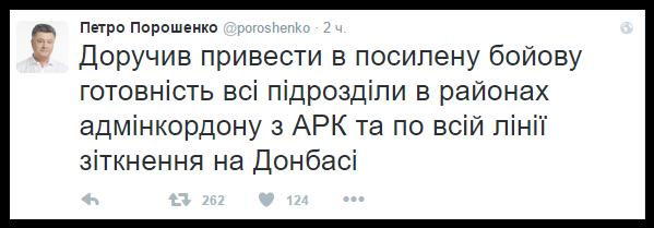 Пост Петра Порошенко