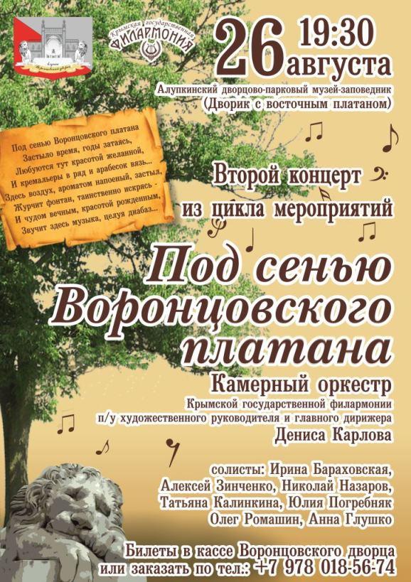 В Алупке в Воронцовском дворце покажут оперу и исполнят классическую музыку