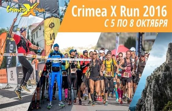 Crimea X Run