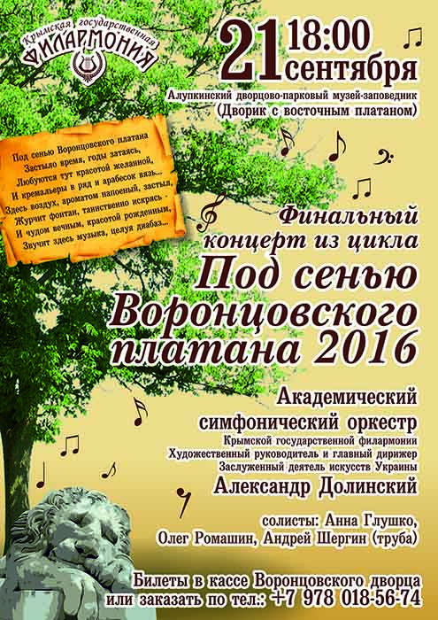 Финальный концерт из серии «Под сенью Воронцовского платана»