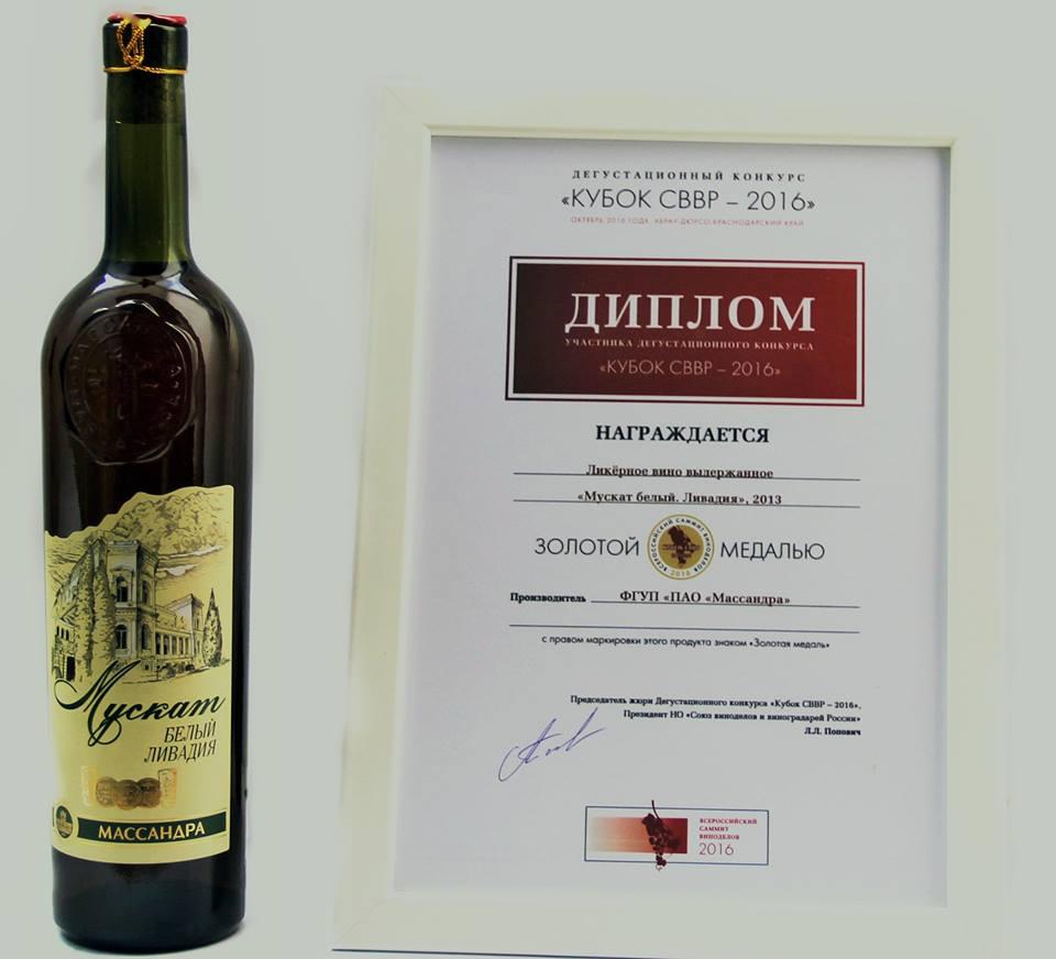 «Массандра» взяла два золота на конкурсе в Абрау-Дюрсо