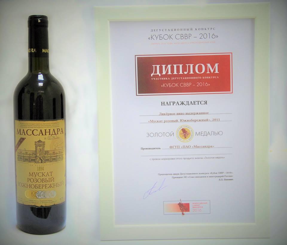 «Массандра» взяла два золота на конкурсе в Абрау-Дюрсо 2