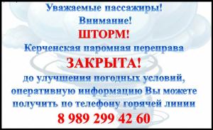 Керченская переправа не работает уже сутки: очереди возросли до 800 автомобилей