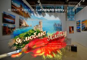 Симферопольский художник стал обладателем квартиры в Ялте