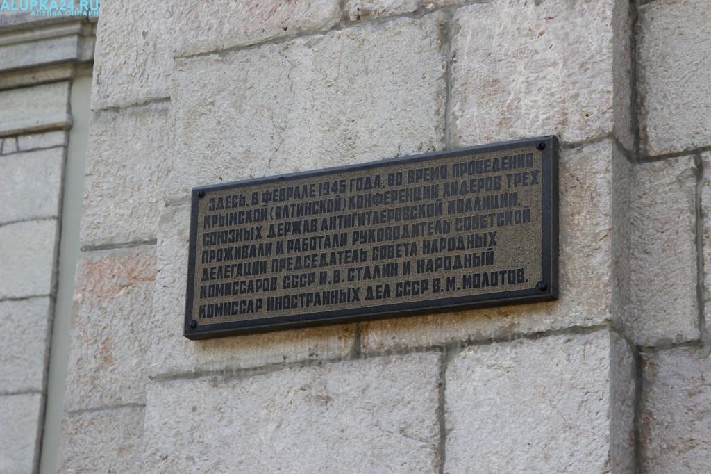 Табличка у входа в Юсуповский дворец