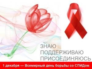 В России отмечают Всемирный день борьбы со СПИДом