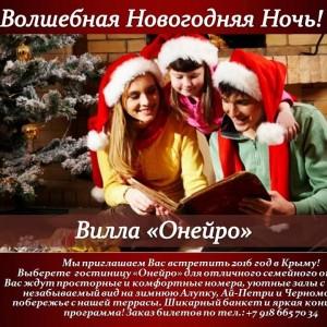 """Таверна """" Онейро"""" приглашает всех деток на Новогодний утренник"""