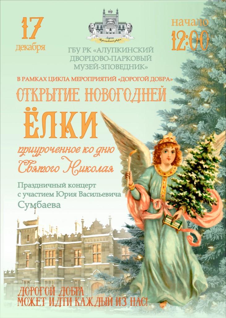 Открытие Новогодней ёлки Воронцовского дворца запланировано на 17 декабря