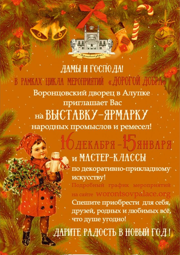 Ярмарка на площади Воронцовского дворца откроется 16 декабря 2016