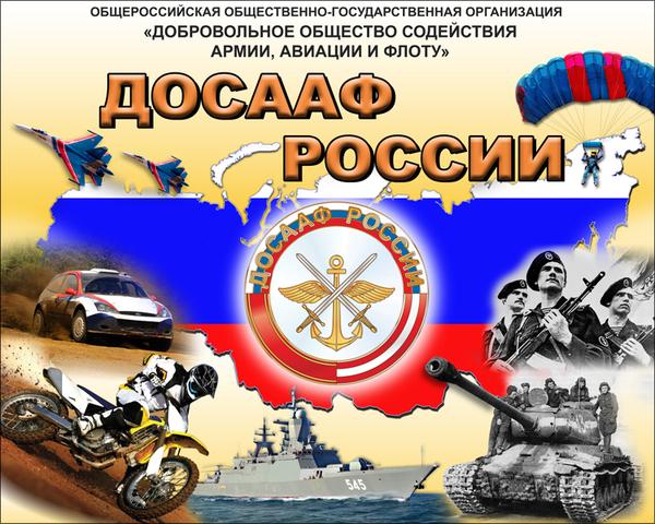 В Ялте отметят 90-летие ДОСААФ