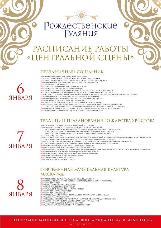 Расписание мероприятий на Рождественских гуляниях в Ялте 2017