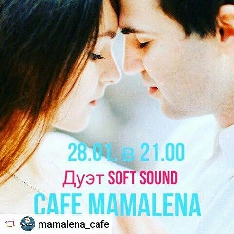 Анна и Евгений Лобода - дуэт «Soft Sound»