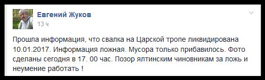 Пост Евгения Жукова