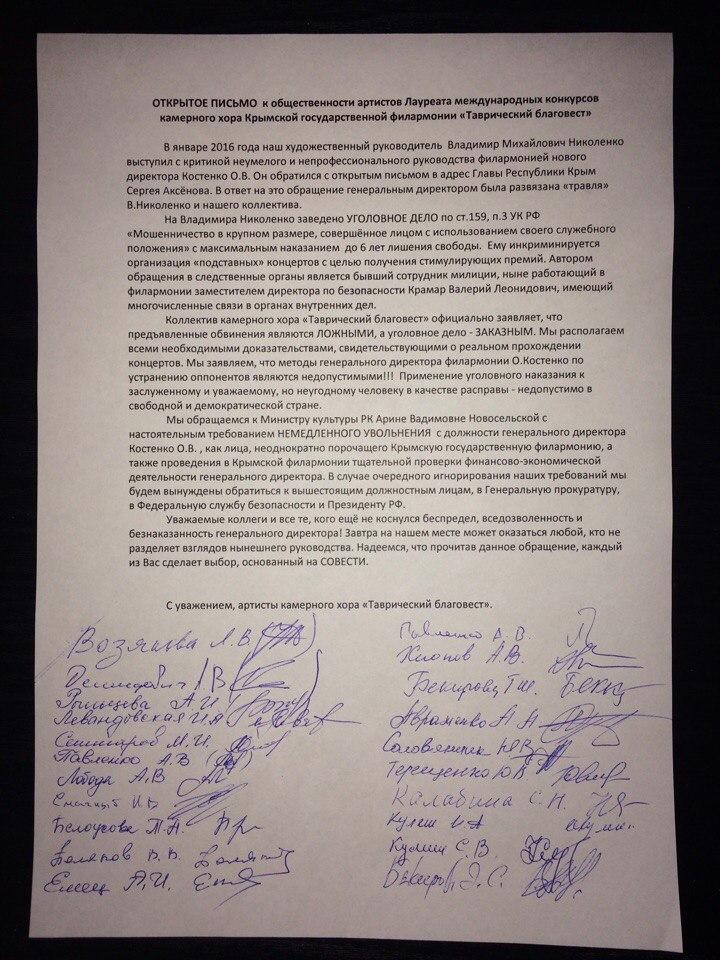 Письмо артистов камерного хора «Таврический благовест»