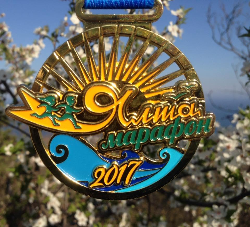 Марафон «Ялта 2017»: 1200 человек доказали, что спорт не имеет границ