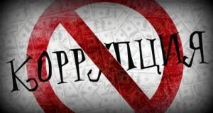 Сотрудник Форосской администрации обвиняется в коррупции