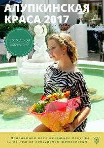 В Алупке проведут конкурс красоты «Алупкинская краса-2017»