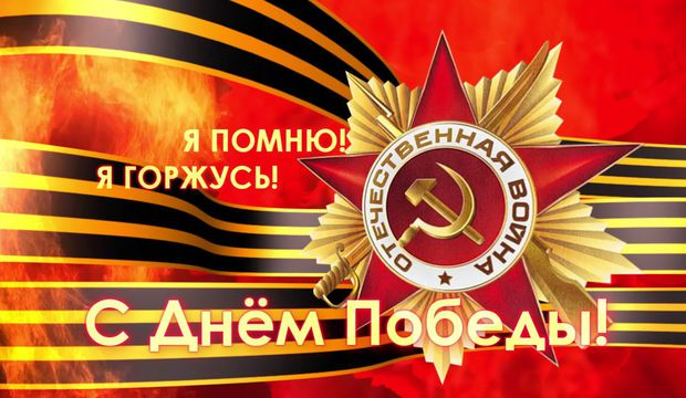 Годовщина окончания Великой Отечественной войны