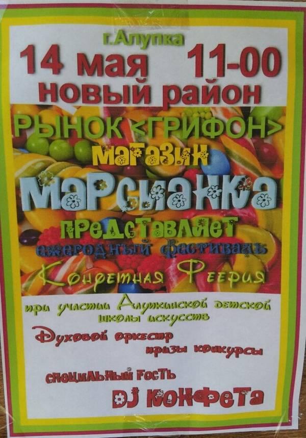 В Алупке возродят ежегодные благотворительные проекты 6