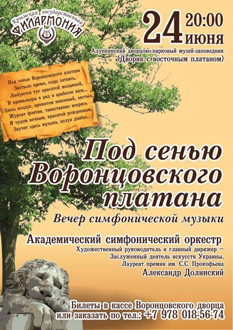В Алупке состоится вечер симфонической музыки «Под сенью Воронцовского платана»