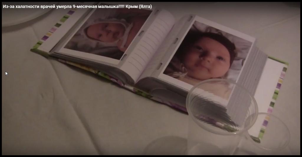 По факту смерти девятимесячной девочки в Кацивели проводится проверка (видео)