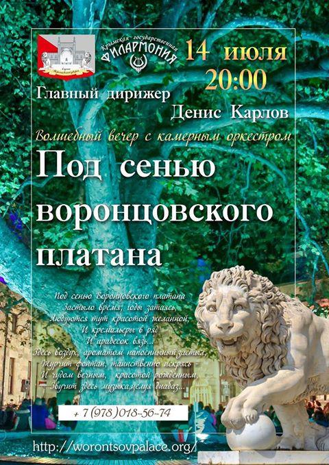 «Под сенью Воронцовского платана» вновь зазвучит симфоническая музыка
