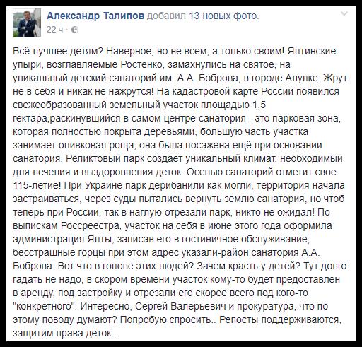 Пост Александра Талипова по поводу санатория имени Боброва в Алупке