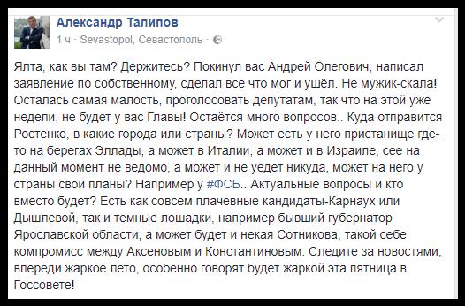 Андрей Ростенко покинул пост главы ялтинской администрации 2