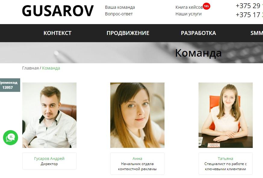 продвижение сайтов Гусаров