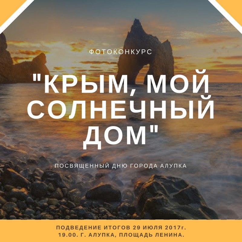 В Алупке стартовал фотоконкурс «Крым, наш солнечный дом!»